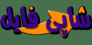 لوگوی شاپی فایل