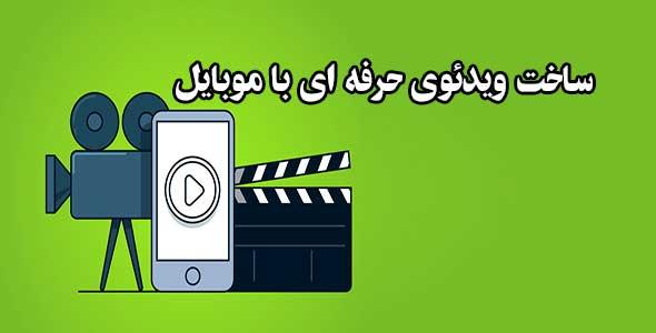 ساخت ویدیوی حرفه ای با موبایل