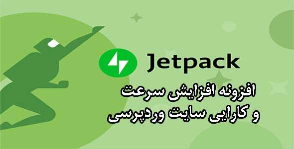 افزونه افزایش سرعت و کارایی سایت وردپرسی Jetpack