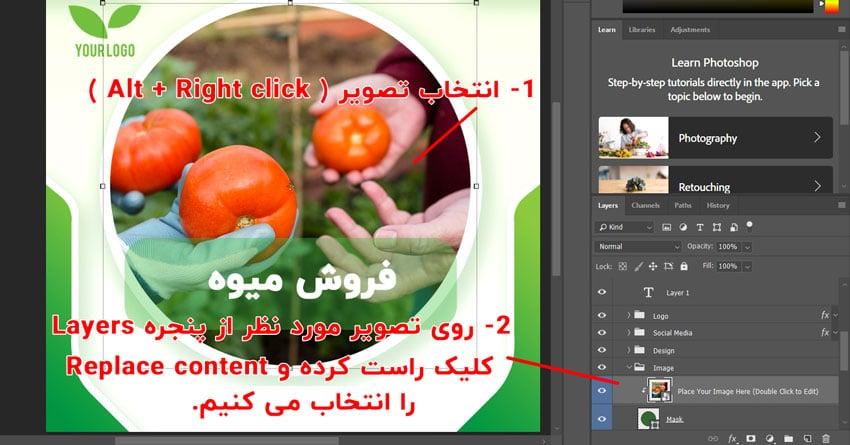 جایگزینی تصاویر در فتوشاپ