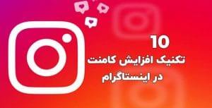 10تکنیک افزایش کامنت در اینستاگرام